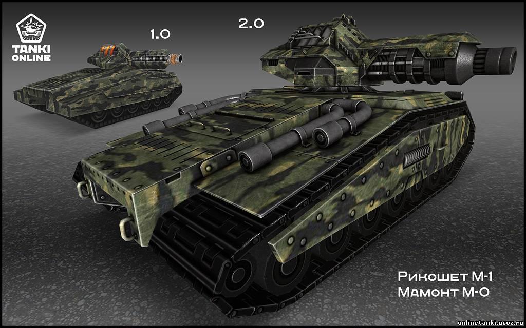 Техника танки онлайн vs танки онлайн 2 0
