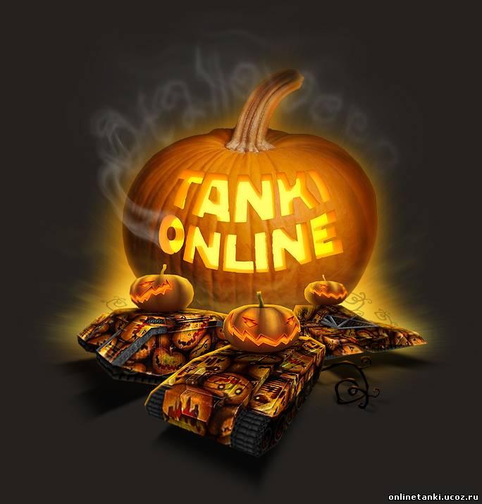 Tanki Online Halloween  1 November 2011  TankiOnLine - November 1 Halloween